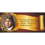 Стенд-планшет с цитатами для кабинета литературы (С.А.Есенин) 0,5*0,25м, фото 1