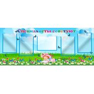 Стенд для детского сада СПЕЦИАЛИСТЫ СОВЕТУЮТ (Шарлотта Земляничка), 1,5*0,6м, фото 1