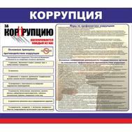 Стенд КОРРУПЦИЯ, 1*0,88м, фото 1