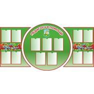 Стенд для школы ПЕДАГОГУ В ПОМОЩЬ (ягодки), 2,2*1м, фото 1