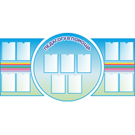 Стенд для школы ПЕДАГОГУ В ПОМОЩЬ (голубой фон), 2,2*1м, фото 1