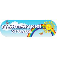 Стенд-заголовок РОДИТЕЛЬСКИЙ УГОЛОК для группы СОЛНЫШКО 1*0,3м, фото 1