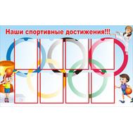 Стенд НАШИ СПОРТИВНЫЕ ДОСТИЖЕНИЯ (Олимпийские кольца) 1,3*1,02м, фото 1