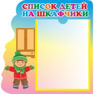 Стенд для детского сада СПИСОК НА ШКАФЧИКИ (детки), 0,39*0,4м, фото 1