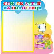 Стенд для детского сада СПИСОК НА ПОЛОТЕНЦА (детки), 0,39*0,4м, фото 1