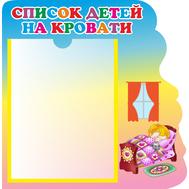 Стенд для детского сада СПИСОК НА КРОВАТКИ (детки), 0,39*0,4м, фото 1