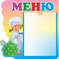 Стенд для детского сада МЕНЮ (поваренок), 0,4*0,4м, фото 1