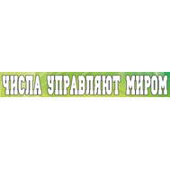 Стенд-заголовок ЧИСЛА УПРАВЛЯЮТ МИРОМ 2*0,297м, фото 1