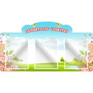 Стенд для детского сада ДЕФЕКТОЛОГ СОВЕТУЕТ (цветочный город), 0,92*0,49м, фото 1