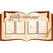 Стенд для школьной библиотеки КНИГА - ТВОЙ ДРУГ 1,3*0,77м, фото 1