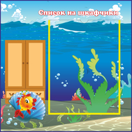 Стенд СПИСОК НА ШКАФЧИКИ для группы ЖЕМЧУЖИНКИ, 0,42*0,42м, фото 1
