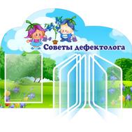 Стенд для детского сада СОВЕТЫ ДЕФЕКТОЛОГА (колокольчики), 0,81*0,61м, фото 1