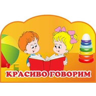 Табличка для детского сада оранжевая КРАСИВО ГОВОРИМ, 210х148мм, фото 1