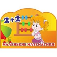 Табличка для детского сада оранжевая МАЛЕНЬКИЕ МАТЕМАТИКИ, 210х148мм, фото 1