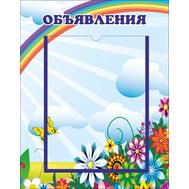 Стенд для детского сада ОБЪЯВЛЕНИЯ для группы РАДУГА, 0,42*0,42м, фото 1