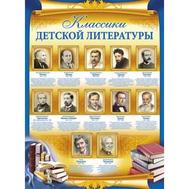 Плакат А2 КЛАССИКИ ДЕТСКОЙ ЛИТЕРАТУРЫ 02.539.00, фото 1