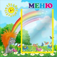 Стенд для детского сада МЕНЮ (ежик), 0,4*0,4м, фото 1