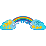 Стенд-заголовок для детского сада НАШИ УСПЕХИ для группы РАДУГА, 1*0,3м, фото 1