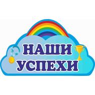 Стенд-заголовок для детского сада НАШИ УСПЕХИ для группы РАДУГА, 0,5*0,3м., фото 1