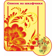 Стенд для детского сада СПИСОК НА ШКАФЧИКИ (хохлома) 0,36*0,415м, фото 1