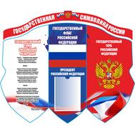 Стенд для школы с государственной символикой России, 1,2*1,0м, фото 1