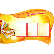 Стенд для школы ИНФОРМАЦИЯ (книги), 1,18*0,8м, фото 1