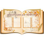 Стенд для библиотеки ИНФОРМАЦИЯ ДЛЯ ЧИТАТЕЛЕЙ (раскрытая книга),1,3*0,77м, фото 1