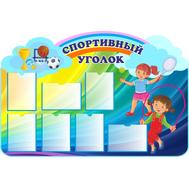 Стенд для детского сада СПОРТИВНЫЙ УГОЛОК, 1,5*1,0м, фото 1