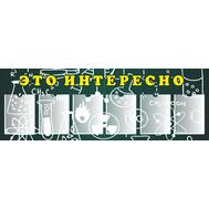 Стенд для школы ЭТО ИНТЕРЕСНО для кабинета химии, 1,6*0,55м, фото 1