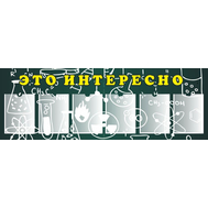 Стенд для кабинета химии ЭТО ИНТЕРЕСНО (т.-зел.), 1,6*0,55м, фото 1