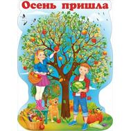 Плакат А2 ОСЕНЬ ПРИШЛА 84.078 ВЫРУБКА, фото 1