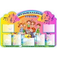 Стенд для детского сада МУЗЫКАЛЬНЫЙ УГОЛОК (хор), 1,5*1,0м, фото 1
