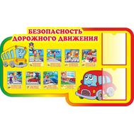 Стенд БЕЗОПАСНОСТЬ ДОРОЖНОГО ДВИЖЕНИЯ для детей, 1,25*0,75м, фото 1