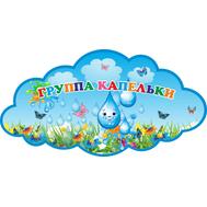 Табличка для детского сада ГРУППА КАПЕЛЬКИ, 0,5*0,25м, фото 1