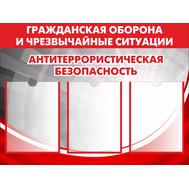 Стенд ГО И ЧС, АНТИТЕРРОР, 0,8*0,6м, фото 1
