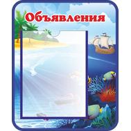Стенд ОБЪЯВЛЕНИЕ для группы МОРСКАЯ, 0,37*0,45м, фото 1
