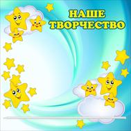 Магнитный стенд для детских рисунков НАШЕ ТВОРЧЕСТВО для группы ЗВЕЗДОЧКИ, 0,8*0,8м, фото 1
