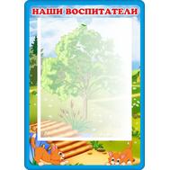 Cтенд для детского сада НАШИ ВОСПИТАТЕЛИ, 0,3*0,42м, фото 1