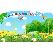 Стенд для детского сада ДЛЯ ВАС, РОДИТЕЛИ! (полянка), 1,25*0,74м, фото 1