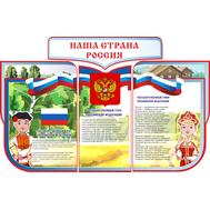Стенд для школы НАША СТРАНА РОССИЯ, 1*1,6м, фото 1