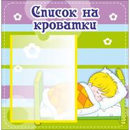 Стенд для детского сада СПИСОК НА КРОВАТКИ (детки), 0,44*0,45м, фото 1