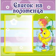 Стенд для детского сада СПИСОК НА ПОЛОТЕНЦА (утенок), 044*0,45м, фото 1