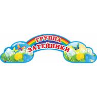 Стенд-заголовок для детского сада ГРУППА ЗАТЕЙНИКИ, 1*0,3м, фото 1