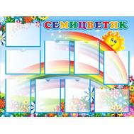 Стенд для детского сада СЕМИЦВЕТИК для группы ЦВЕТИК-СЕМИЦВЕТИК, 1,2*0,9м, фото 1