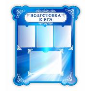 Стенд для школы ПОДГОТОВКА К ЕГЭ (синий фон), 0,96*1,115м, фото 1