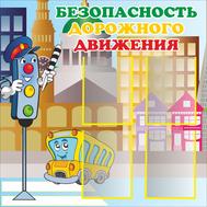 Стенд для детского сада БЕЗОПАСНОСТЬ ДОРОЖНОГО ДВИЖЕНИЯ, 0,95*0,95м, фото 1