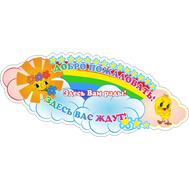 Стенд для детского сада ДОБРО ПОЖАЛОВАТЬ (солнышко, цыпленок), 1*0,45м, фото 1