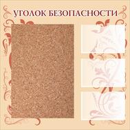 Стенд для школы УГОЛОК БЕЗОПАСНОСТИ (узоры, бежевый фон), 1*1м, фото 1