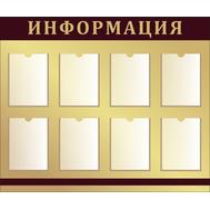 Стенд для школы ИНФОРМАЦИЯ (бежевый фон), 1,2*1м, фото 1