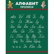 Стенд рус.яз. АЛФАВИТ (темно-зел.фон), 1*0,8м, фото 1